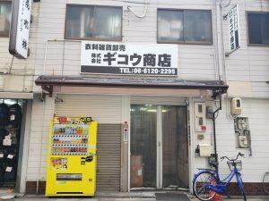 事故被害によるルーフテラス取替工事(大阪市中央区/㈱G様)のサムネイル