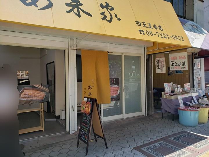 店舗入口の施工前
