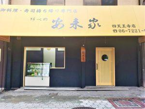 仕出し弁当屋改修工事(大阪市阿倍野区/A様)のサムネイル
