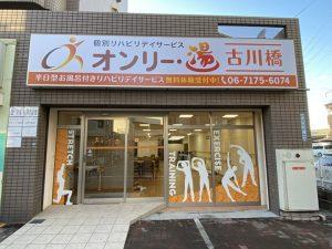 浴室のあるデイサービス新規改修工事(大阪府門真市/O様)のサムネイル